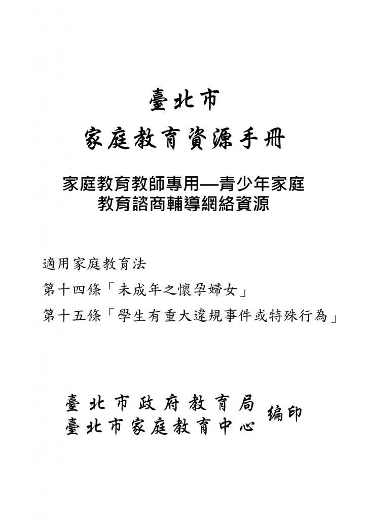 台北市家庭教育資源手冊 (1)