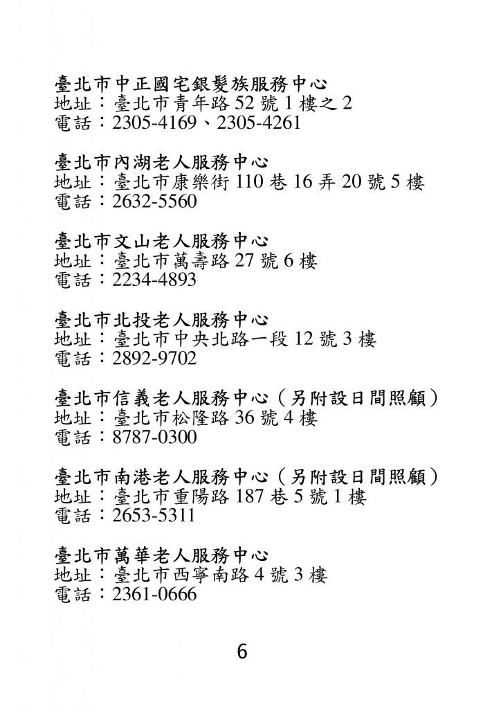台北市家庭教育資源手冊 (10)