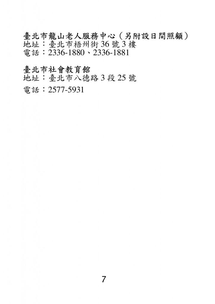 台北市家庭教育資源手冊 (11)