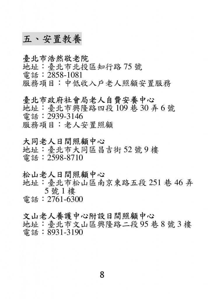 台北市家庭教育資源手冊 (12)