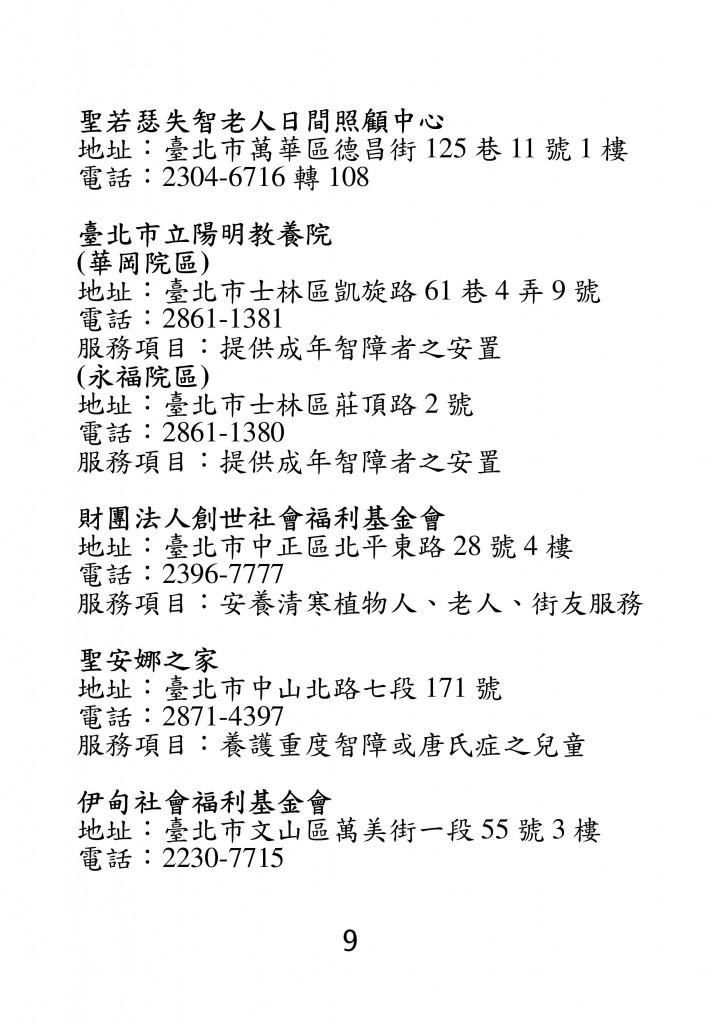 台北市家庭教育資源手冊 (13)