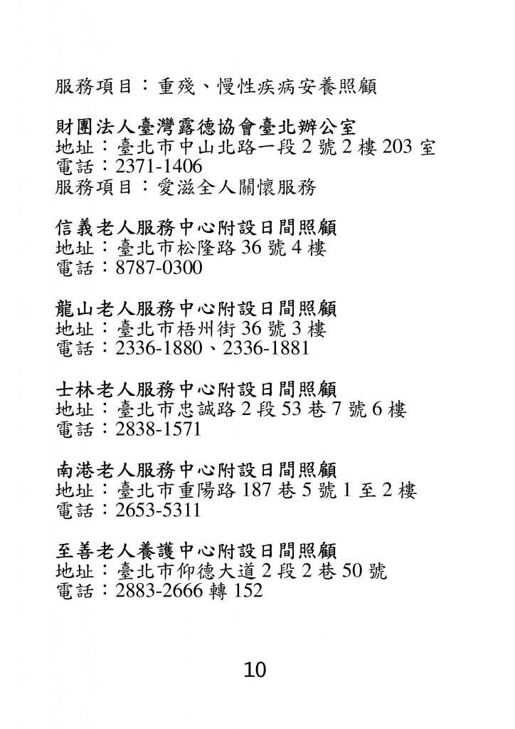台北市家庭教育資源手冊 (14)