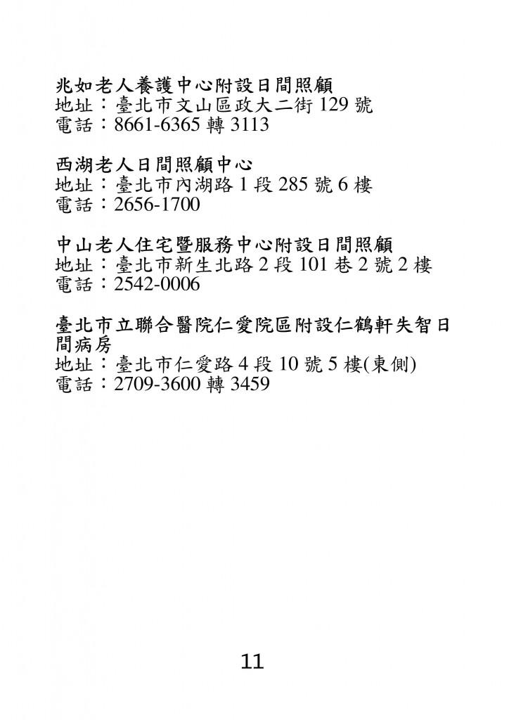 台北市家庭教育資源手冊 (15)