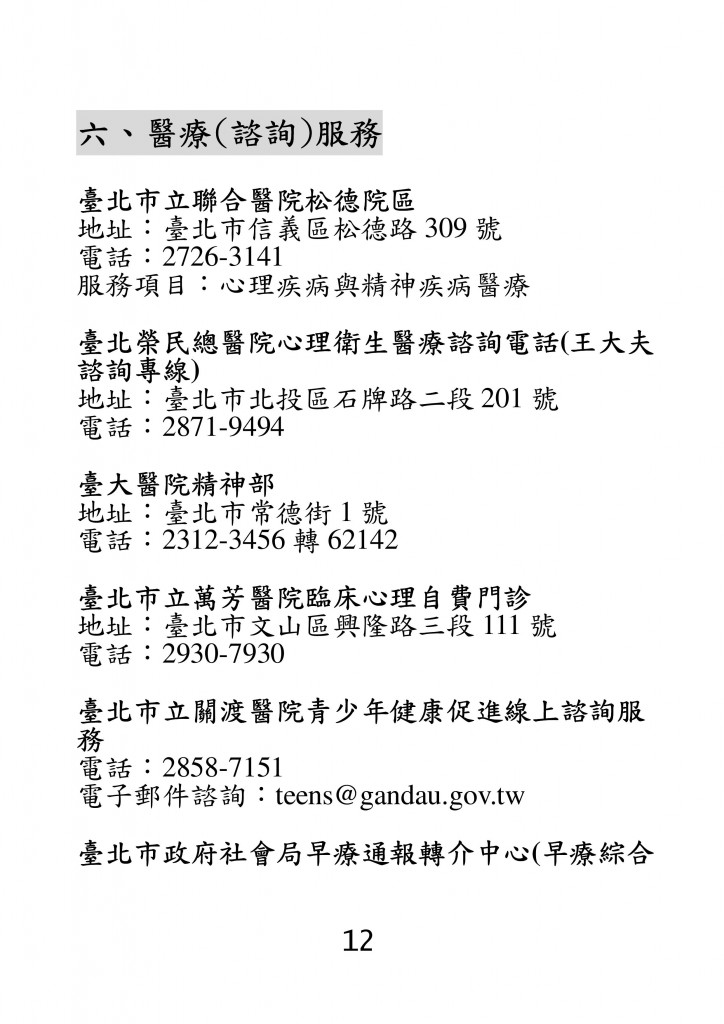 台北市家庭教育資源手冊 (16)