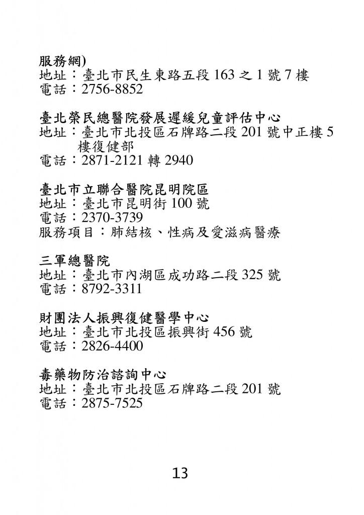 台北市家庭教育資源手冊 (17)