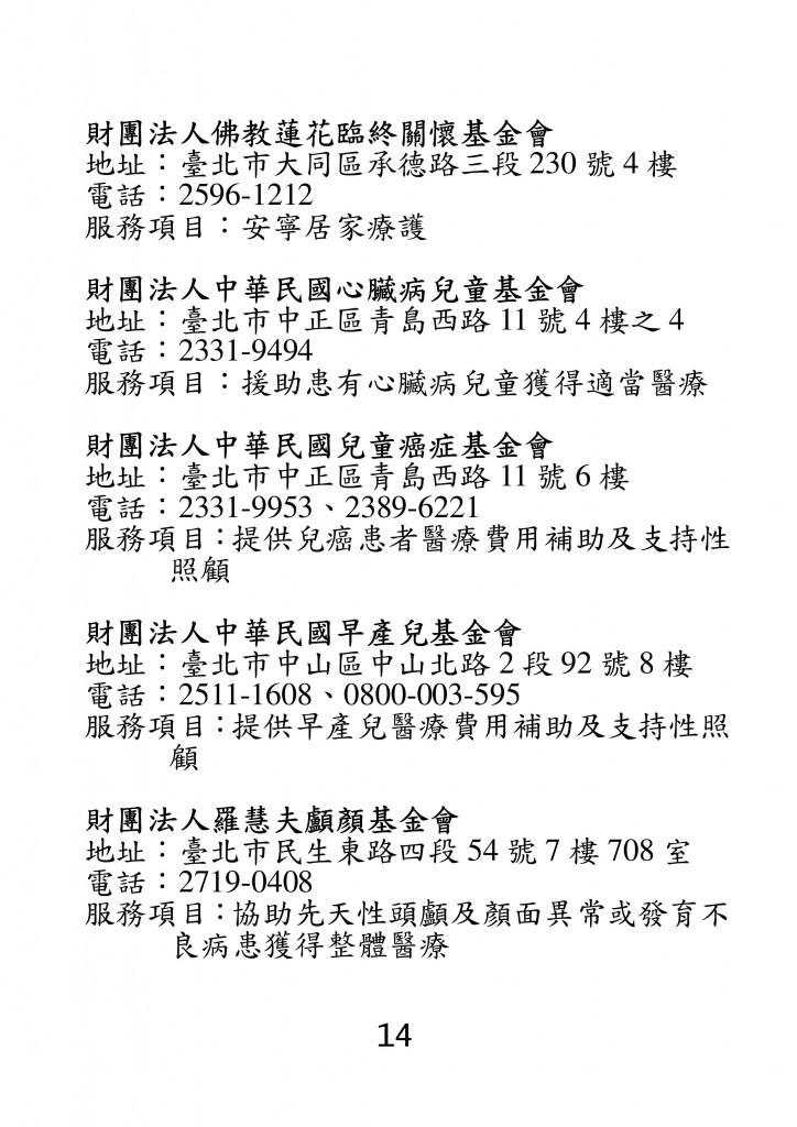 台北市家庭教育資源手冊 (18)