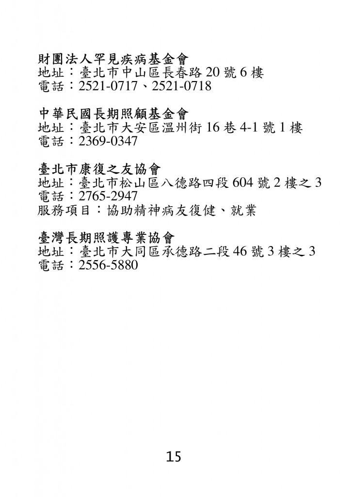 台北市家庭教育資源手冊 (19)