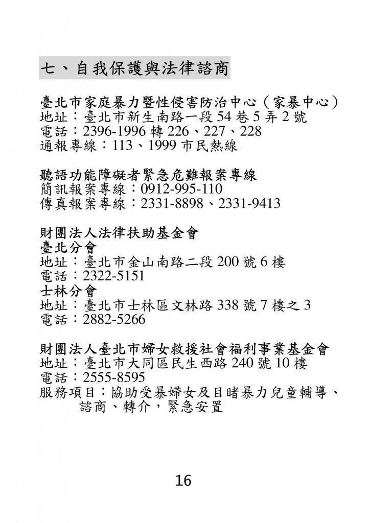 台北市家庭教育資源手冊 (20)