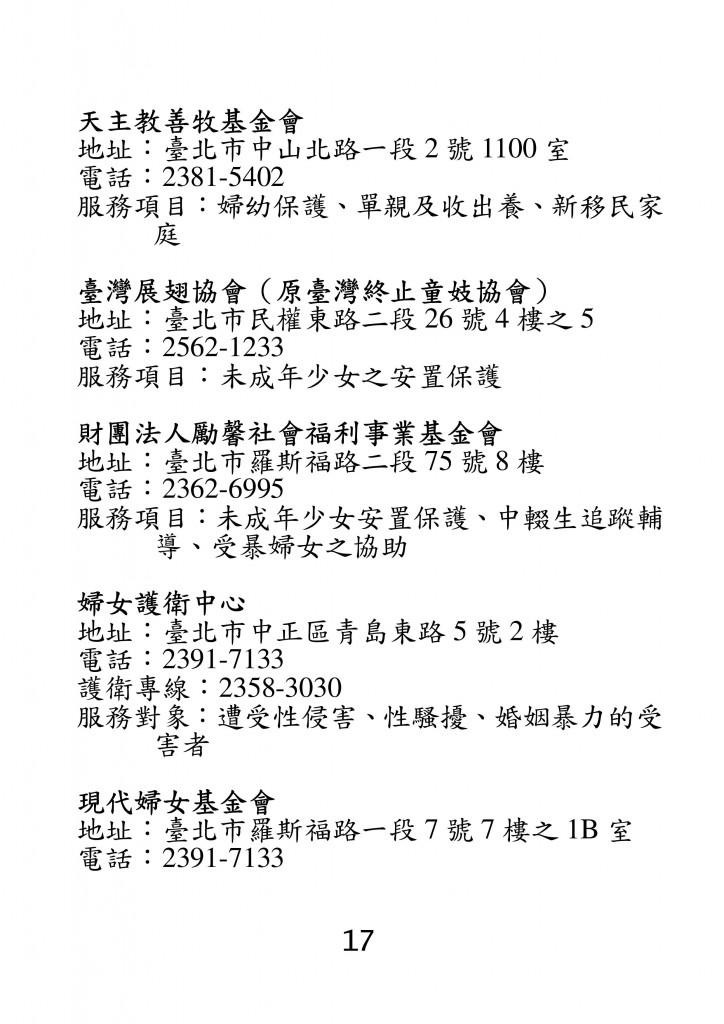 台北市家庭教育資源手冊 (21)