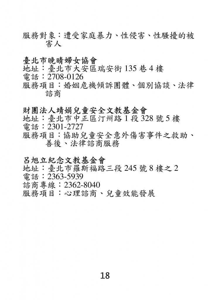 台北市家庭教育資源手冊 (22)