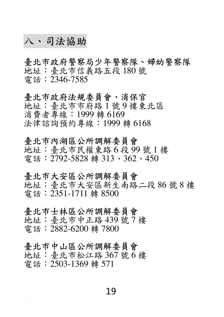 台北市家庭教育資源手冊 (23)