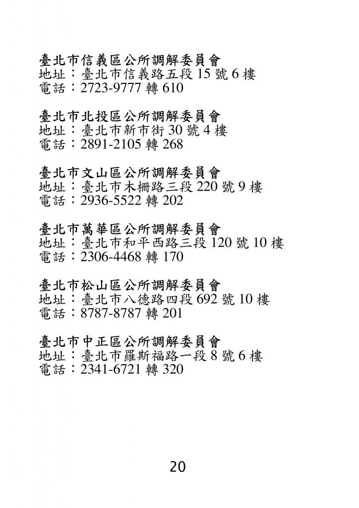 台北市家庭教育資源手冊 (24)