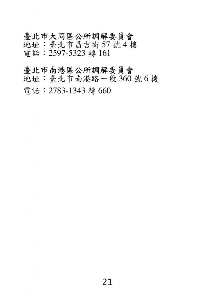 台北市家庭教育資源手冊 (25)