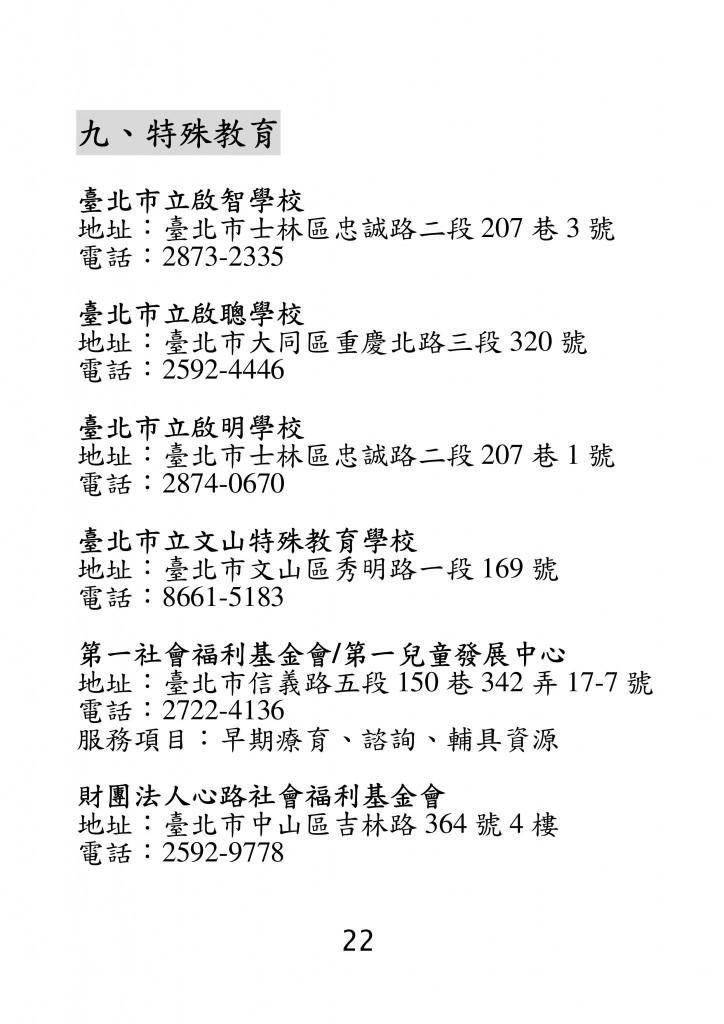 台北市家庭教育資源手冊 (26)