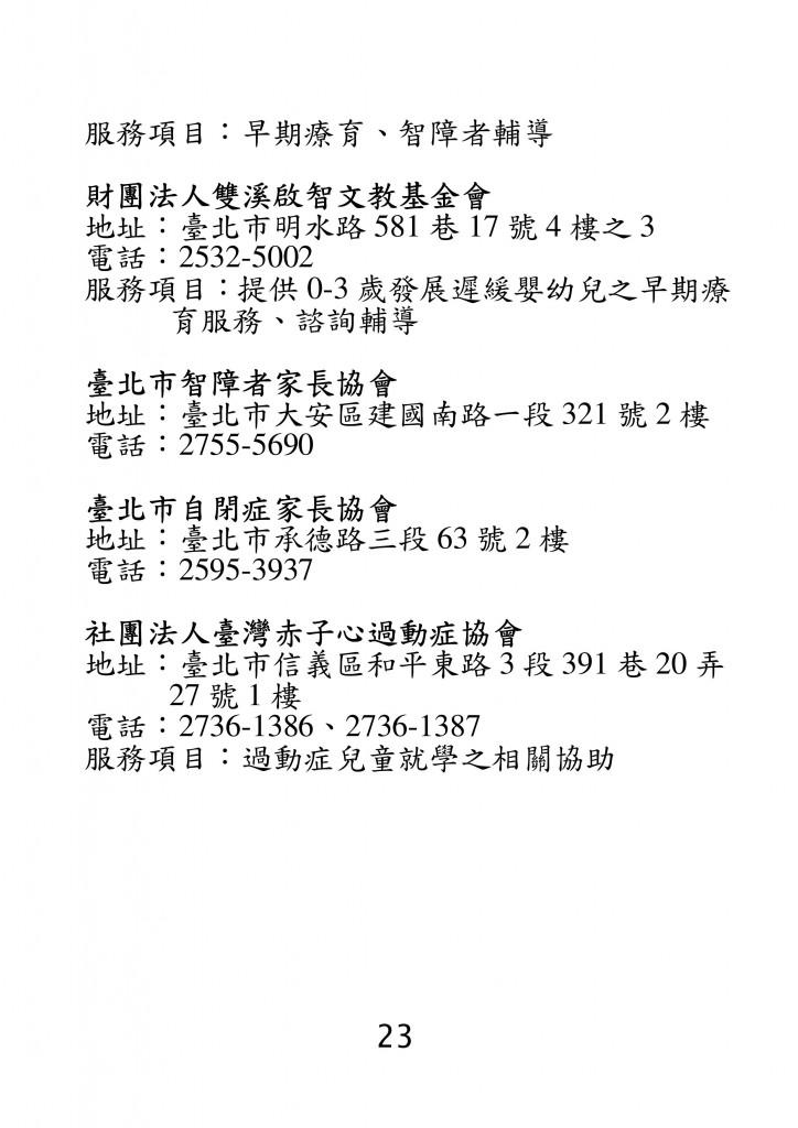 台北市家庭教育資源手冊 (27)
