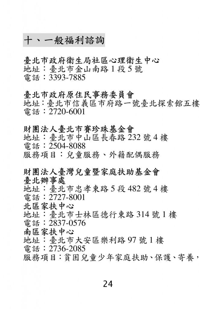 台北市家庭教育資源手冊 (28)