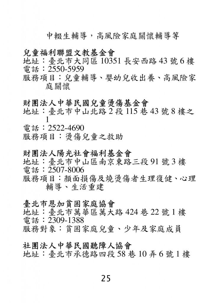 台北市家庭教育資源手冊 (29)
