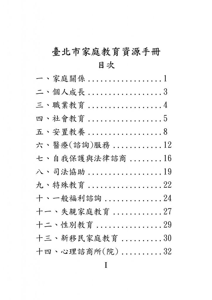 台北市家庭教育資源手冊 (3)
