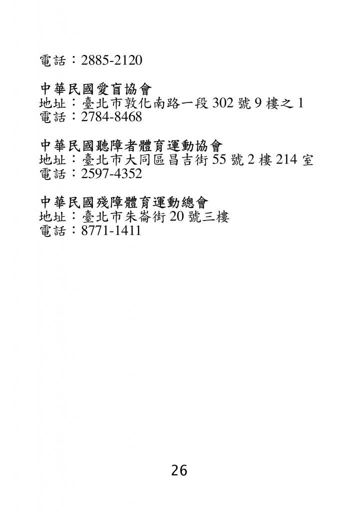 台北市家庭教育資源手冊 (30)