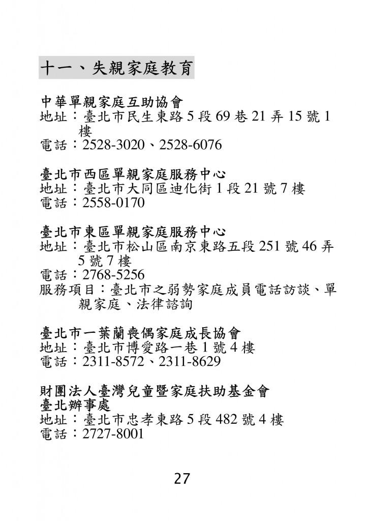 台北市家庭教育資源手冊 (31)