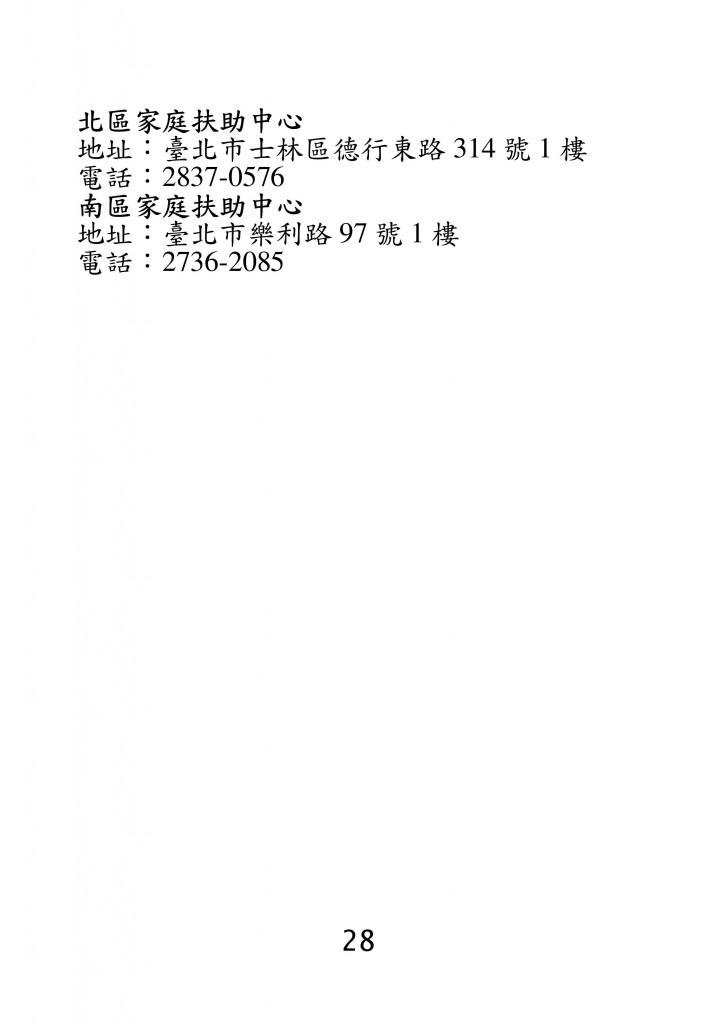 台北市家庭教育資源手冊 (32)