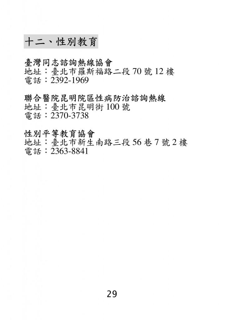 台北市家庭教育資源手冊 (33)