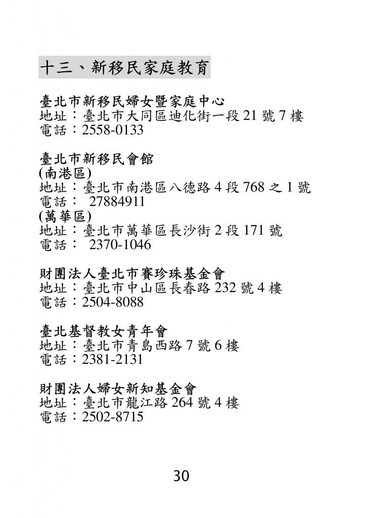 台北市家庭教育資源手冊 (34)