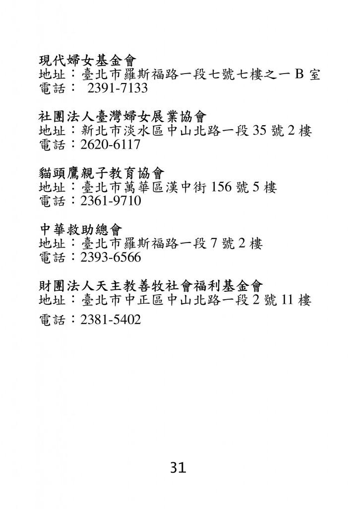 台北市家庭教育資源手冊 (35)
