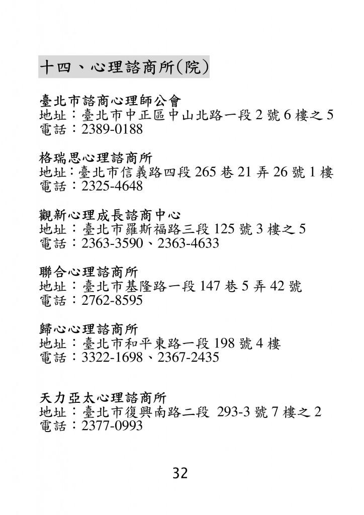 台北市家庭教育資源手冊 (36)