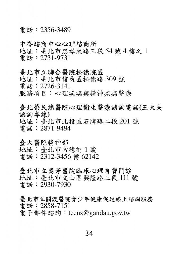 台北市家庭教育資源手冊 (38)