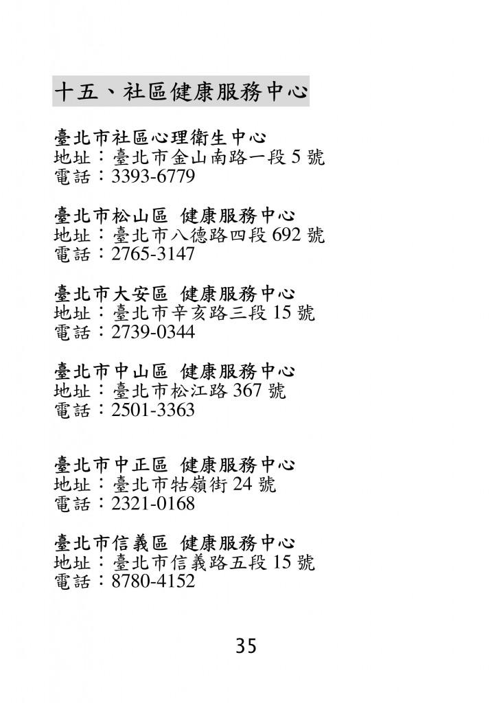 台北市家庭教育資源手冊 (39)