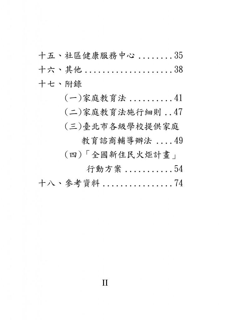 台北市家庭教育資源手冊 (4)
