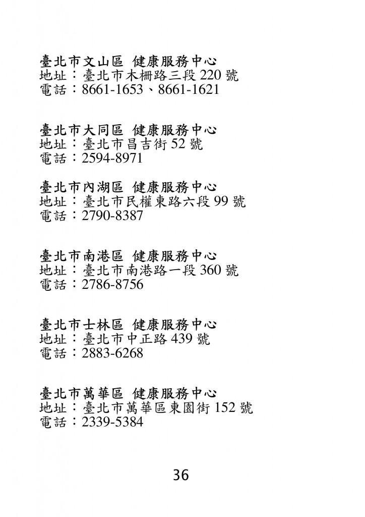 台北市家庭教育資源手冊 (40)