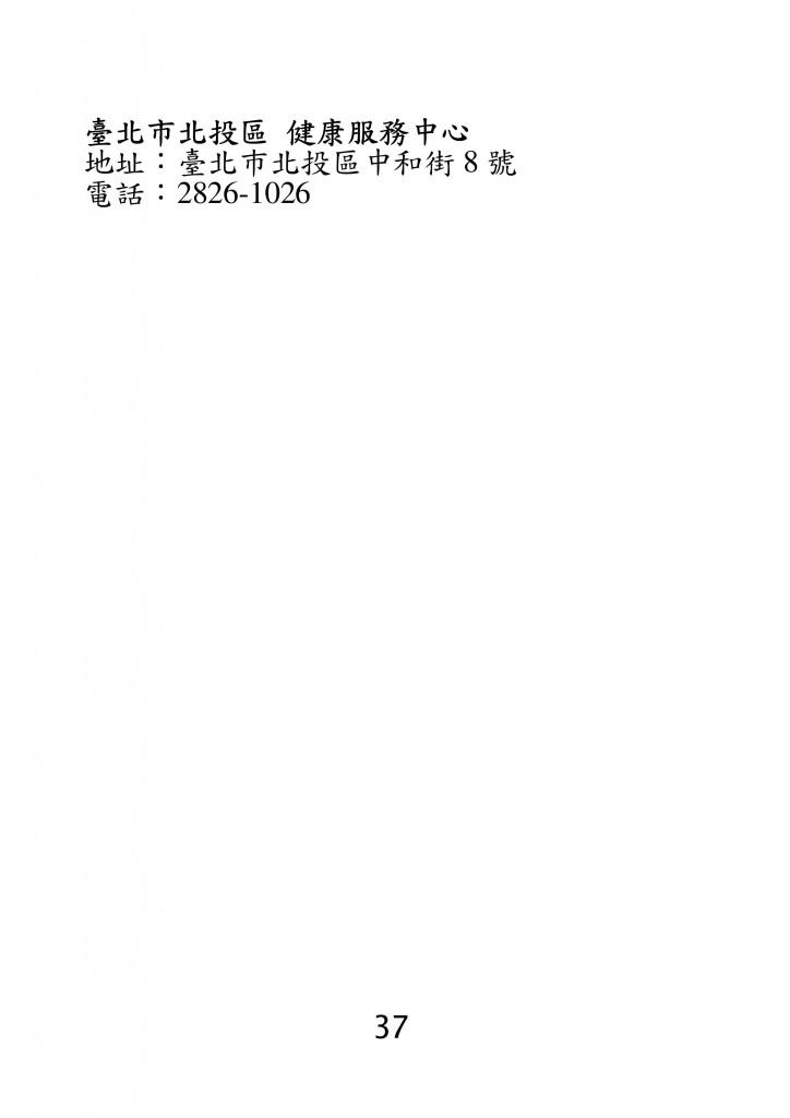 台北市家庭教育資源手冊 (41)