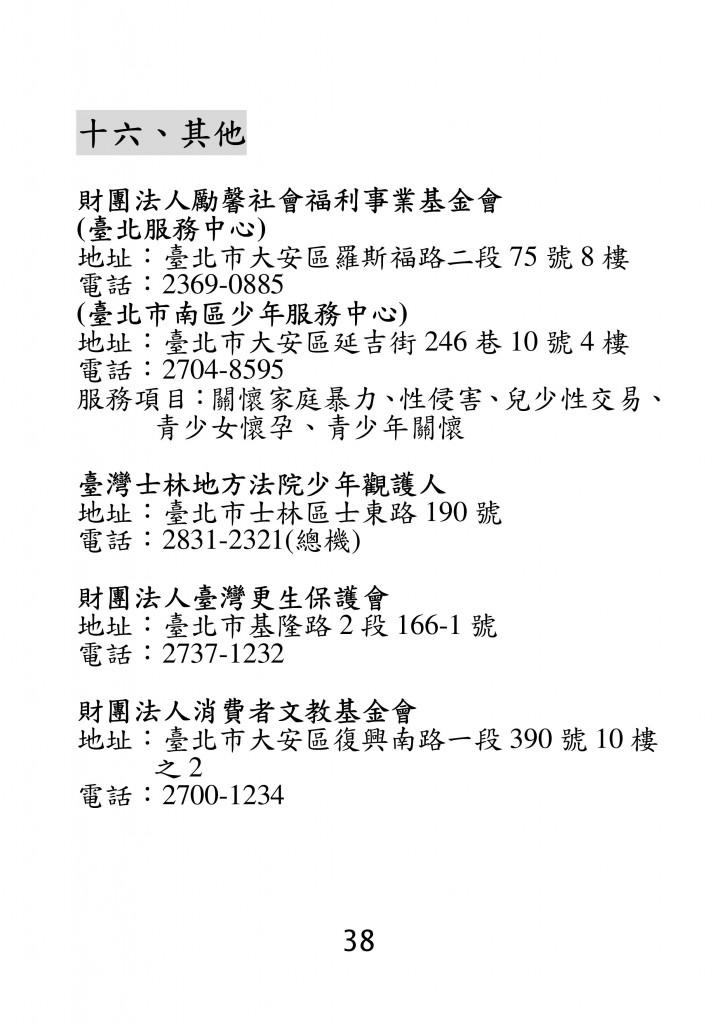台北市家庭教育資源手冊 (42)