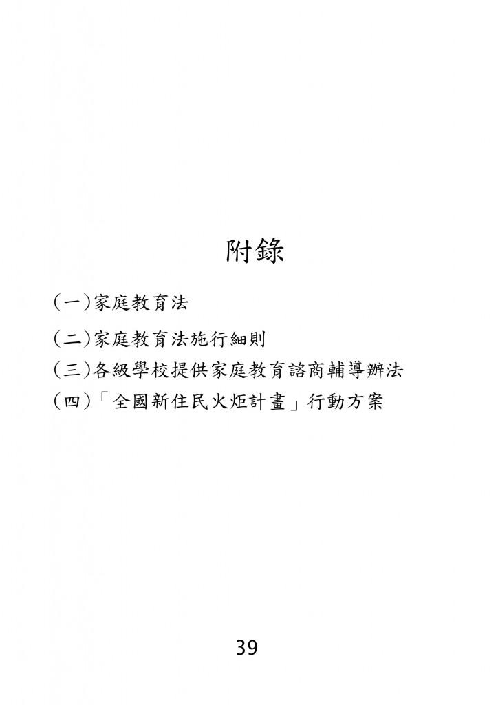 台北市家庭教育資源手冊 (43)