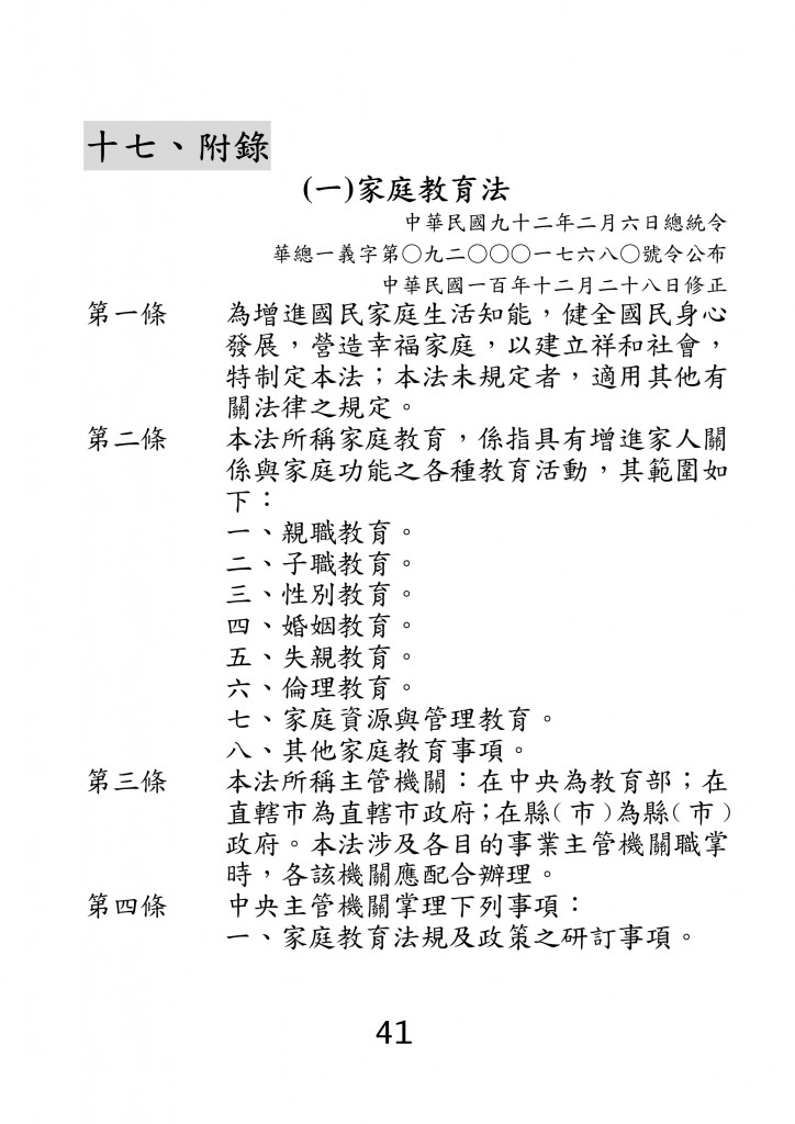 台北市家庭教育資源手冊 (45)