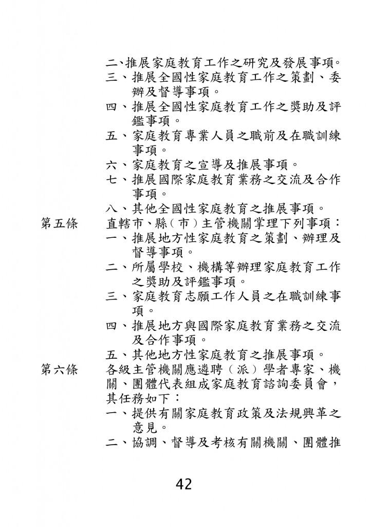 台北市家庭教育資源手冊 (46)