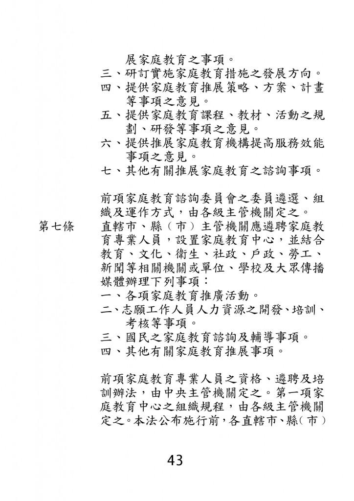 台北市家庭教育資源手冊 (47)