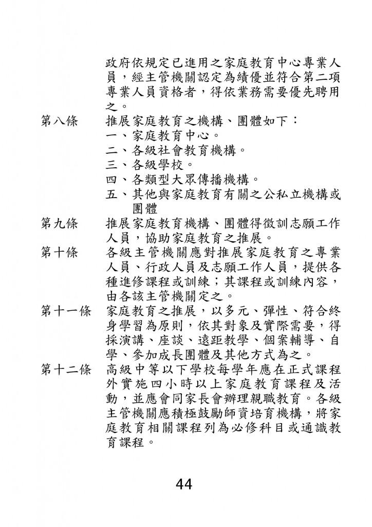 台北市家庭教育資源手冊 (48)