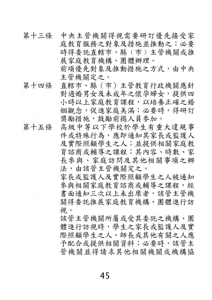 台北市家庭教育資源手冊 (49)