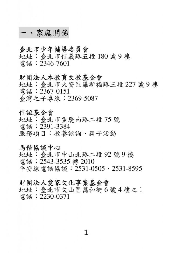 台北市家庭教育資源手冊 (5)