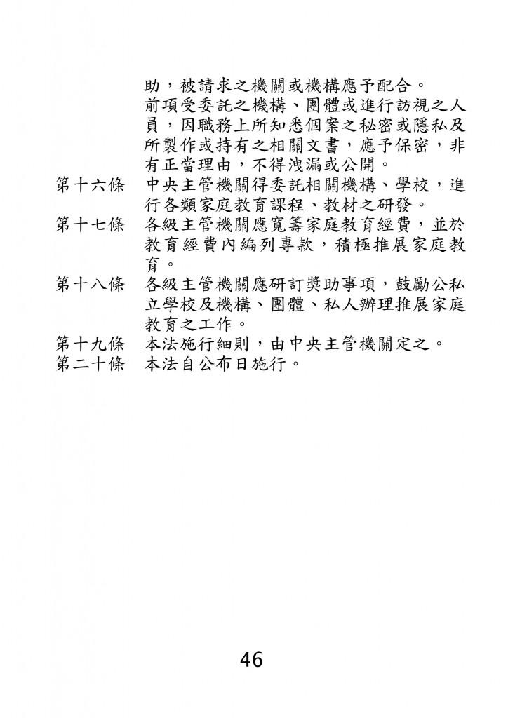 台北市家庭教育資源手冊 (50)