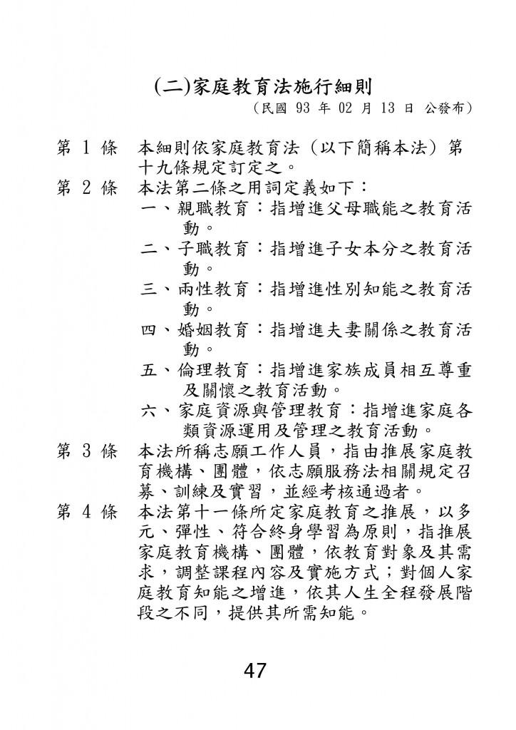 台北市家庭教育資源手冊 (51)