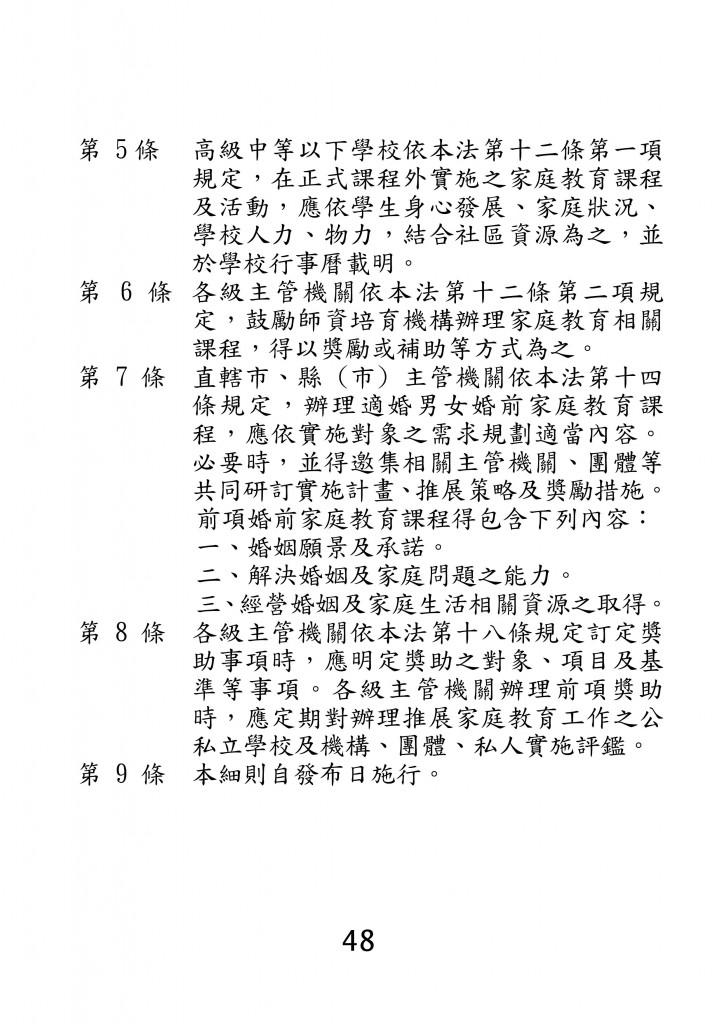 台北市家庭教育資源手冊 (52)