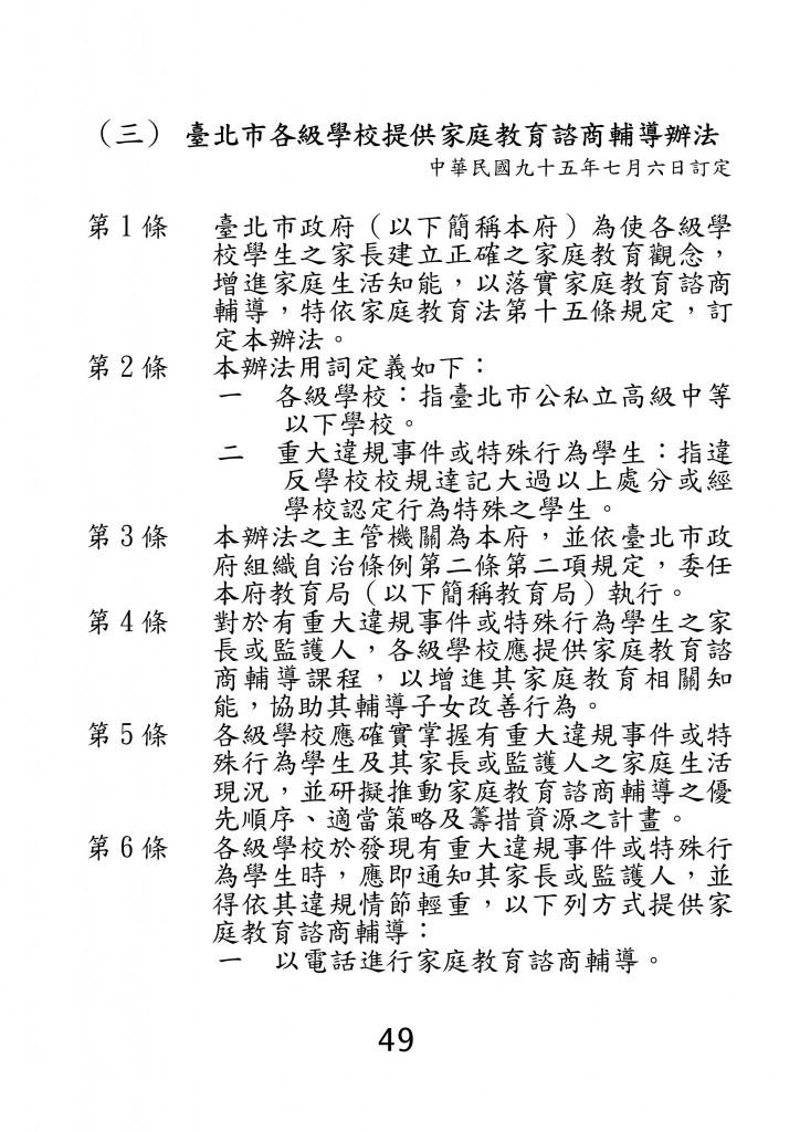 台北市家庭教育資源手冊 (53)