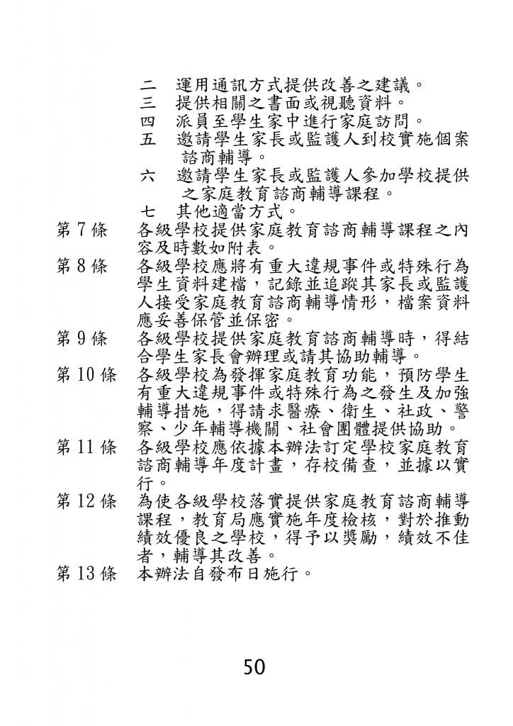 台北市家庭教育資源手冊 (54)