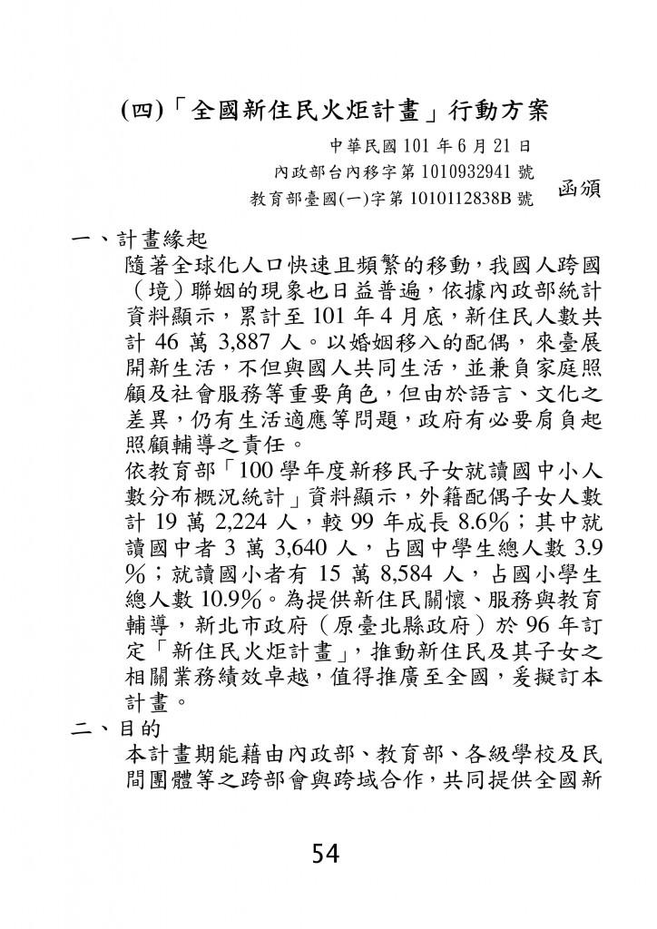 台北市家庭教育資源手冊 (58)