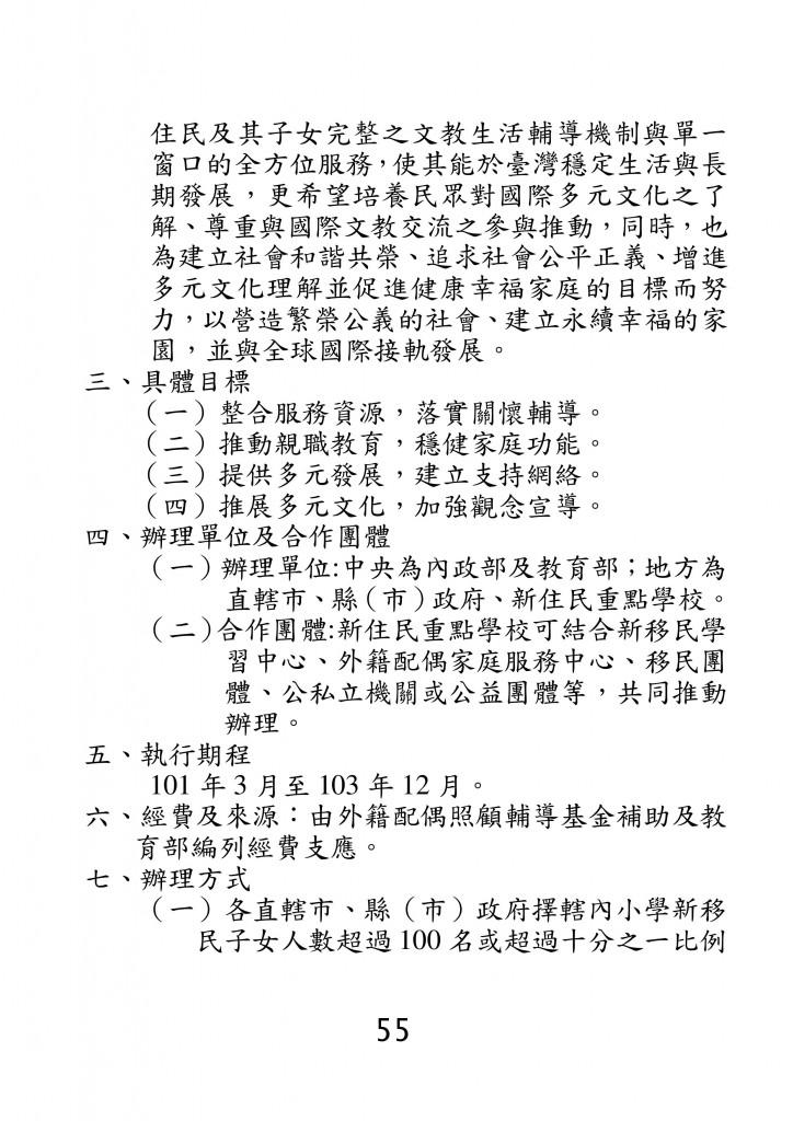 台北市家庭教育資源手冊 (59)