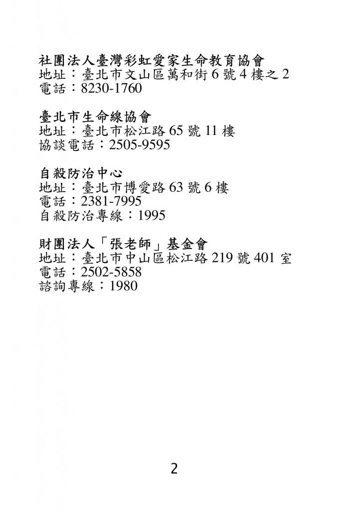 台北市家庭教育資源手冊 (6)